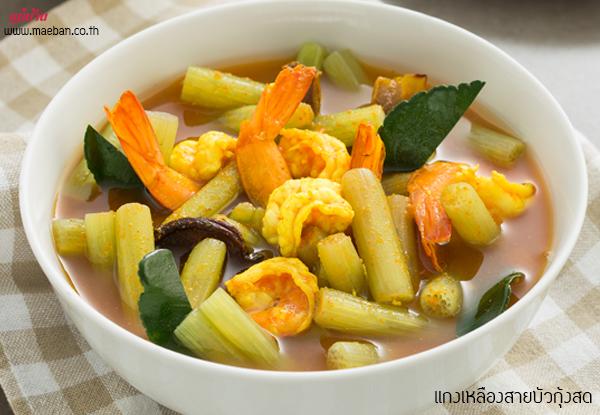 https://www.maeban.co.th/สูตรอาหาร/2933/แกงเหลืองสายบัวกุ้งสด.php